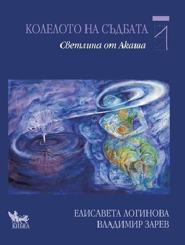 Колелото на съдбата - Светлина от Акаша
